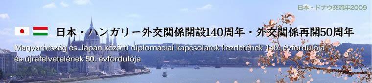 """idézetek japánul Üdvözöljük a """"Magyarország Japán Jubileumi Év 2009"""" honlapján!"""